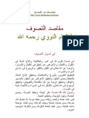 مقاصد التصوف الإمام النووي Free Books Download Download Books Books Free Download Pdf