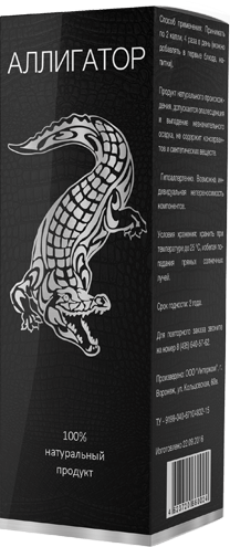 аллигатор для потенции отзывы http://ellemarket.com/alligator.html ...