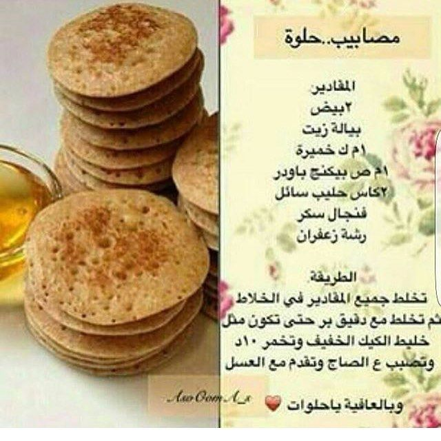 126 Likes 6 Comments Gaventer On Instagram Food Recipies Arabic Food Homemade Bread