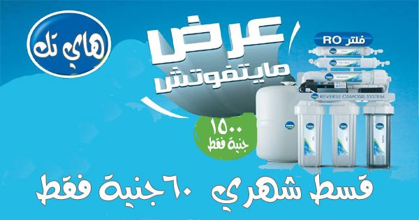 فلتر مياه فلتر مياه باناسونيك افضل فلتر مياه في مصر احسن فلتر مياه فلتر مياه اكوا فلاتر المياة شركات فلاتر المياه في مصر انواع Egypt Water Filter