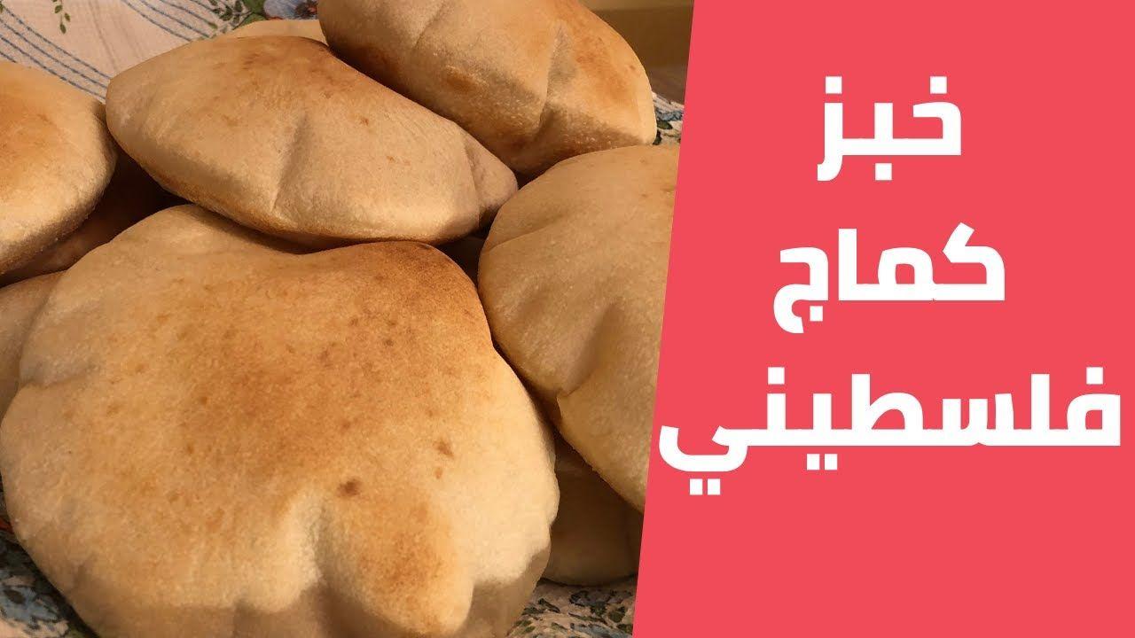 خبز الكماج الفلسطيني على أصوله خطوة بخطوة مع مليحة الهاشم Youtube Bread Baking Arabic Food Bread
