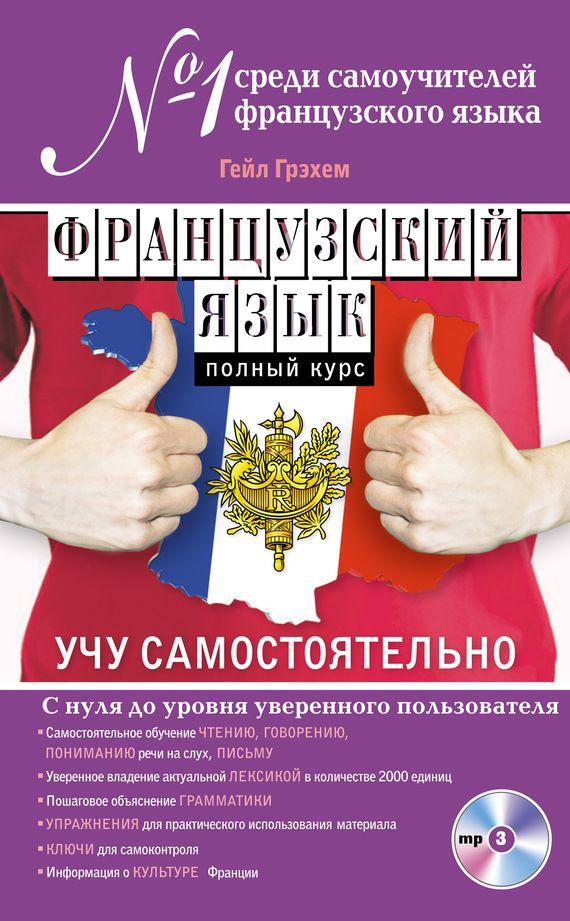 Французский онлайн обучение бесплатно договор на обучение на курсах образец украина