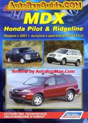 Acura Mdx Honda Pilot Honda Ridgeline Repair Manual Honda Pilot Honda Ridgeline Acura
