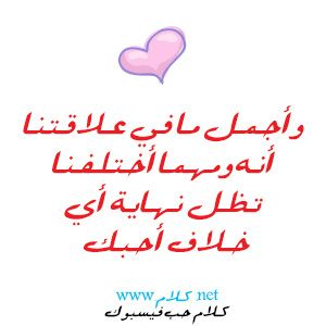 كلام حب فيس بوك كلمات الحب للفيسبوك صور مكتوب عليها كلام حب للفيس Love Words Words Love