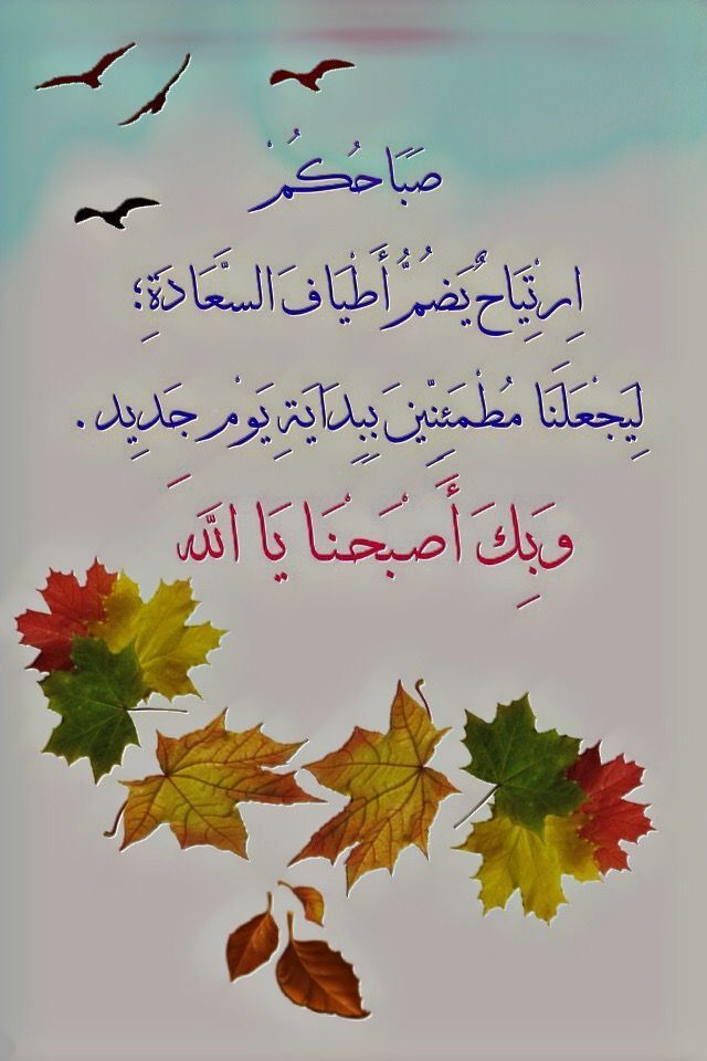 صباح التوكل على الله Arabic Calligraphy Allah Arabic