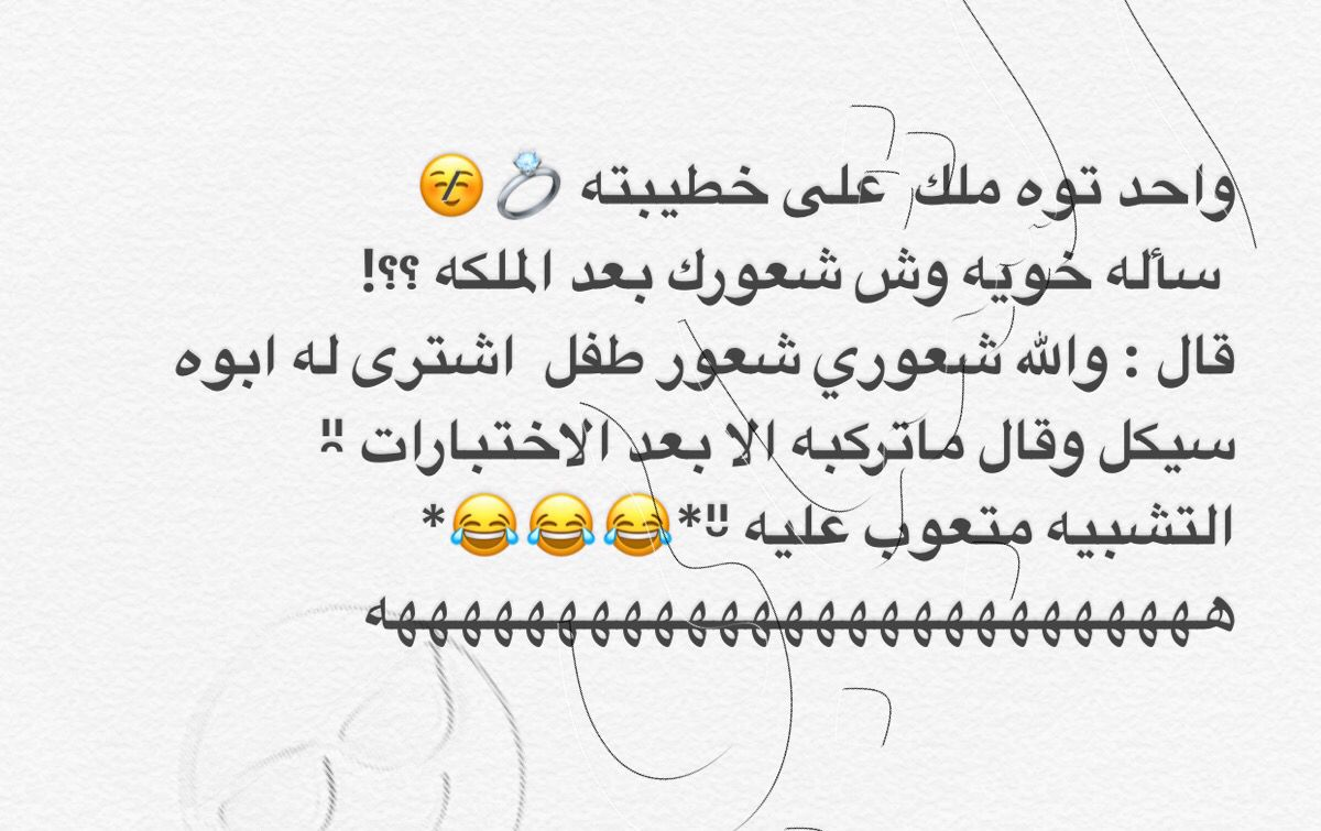 In 2020 Funny Arabic Quotes Funny Memes Arabic Quotes