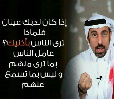 بعض الاشخاص يظلمهم اناس آخرون بكلامهم عنهم فلا تحكم على شخص بما سمعته عنه Cool Words Quotations Arabic Quotes