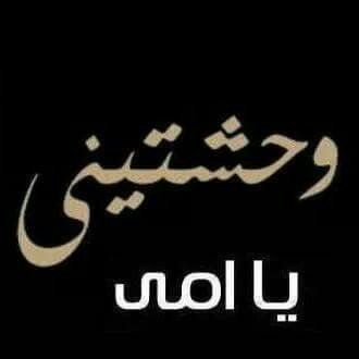 كلمات اغنية بحبك وحشتيني لحسين الجسمي Arabic Calligraphy Calligraphy