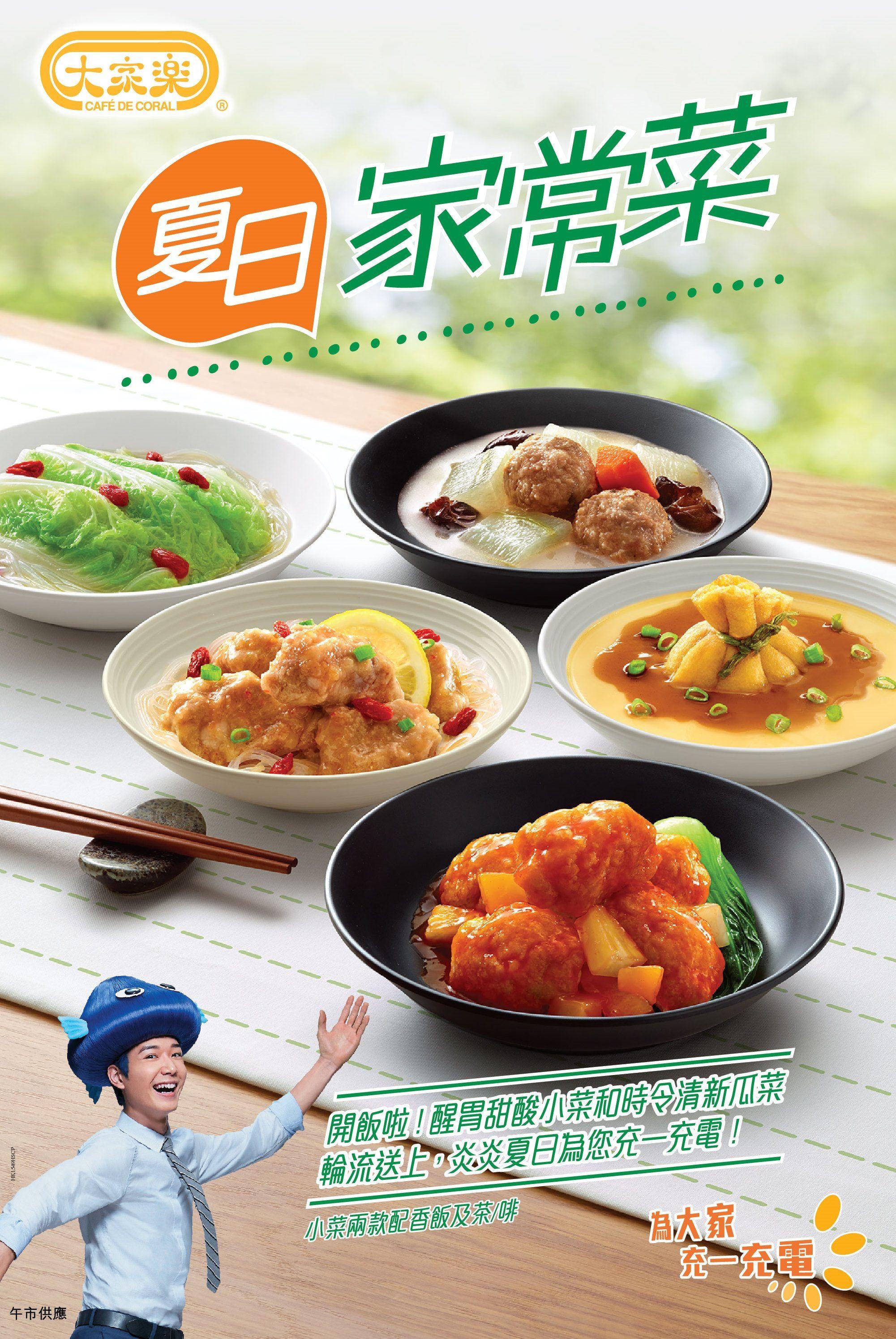 Cafe De Coral Food Poster Design Food Advertising Food