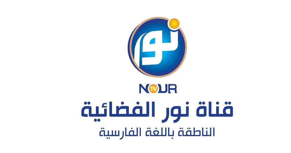 قناة نور الفضائية الناطقة باللغه الفارسية تردد 10872 الإستقطاب عمودى تصحيح الخطأ 5 6 Allianz Logo Logos Olia
