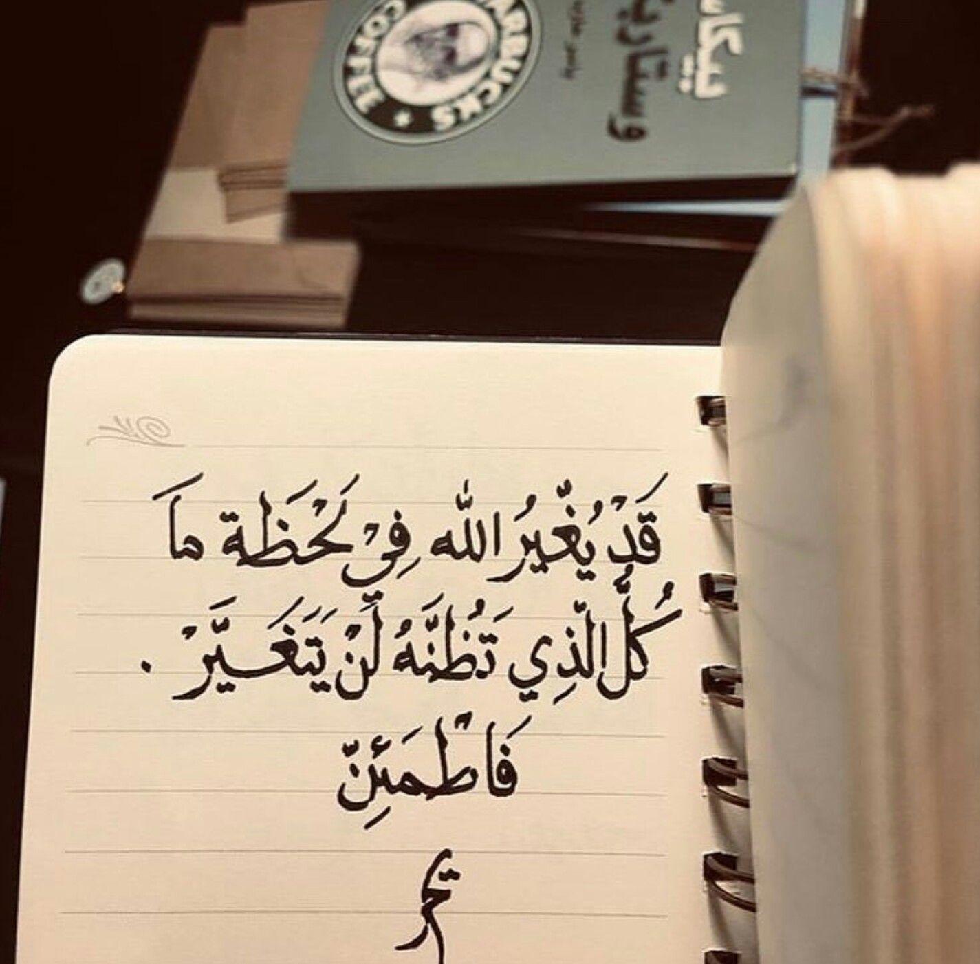 Pin By La Reina Aya On كتابه على الورق Happy Life Quotes Arabic Quotes Words