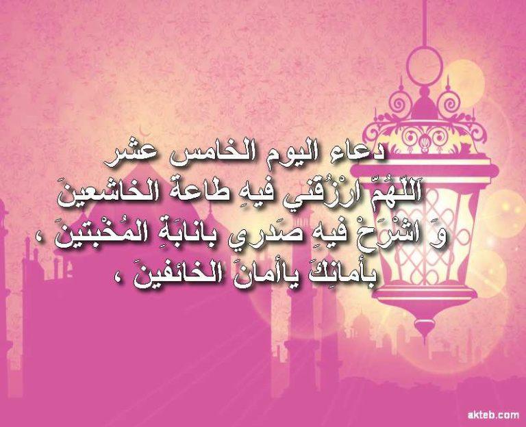 دعاء اليوم الخامس عشر من رمضان 1440 ردد دعاء ليلة النصف من رمضان 2019 كامل واعرف فضله نبأ حصري In 2020 Arabic Calligraphy