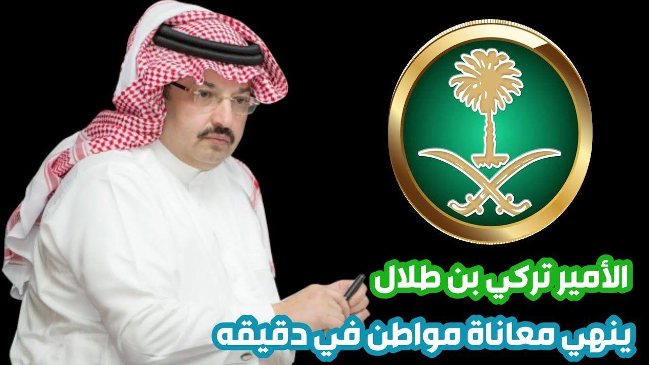 الامير تركي بن طلال ينهي معاناة مواطن في دقيقه Youtube
