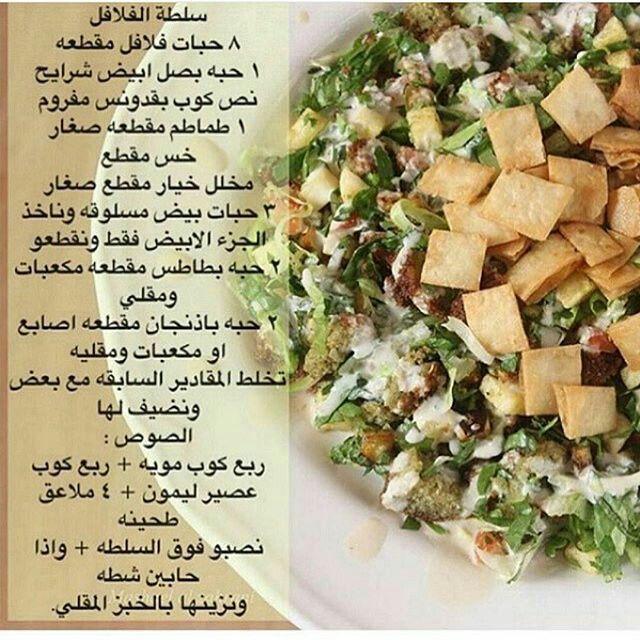 سلطة فلافل Vegetable Recipes Middle East Food Recipes