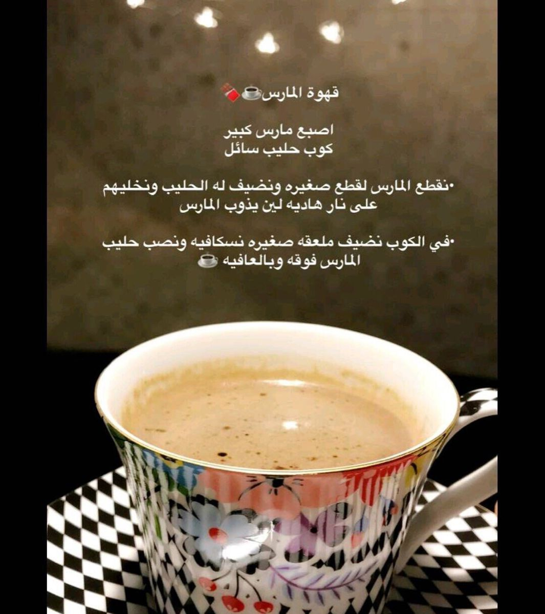 Pin By رؤف On قهوة المارس Coffee Drink Recipes Food Videos Desserts Cookout Food