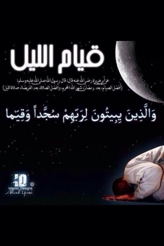 قيام الليل Islamic Design Good Prayers Tahajjud Prayer