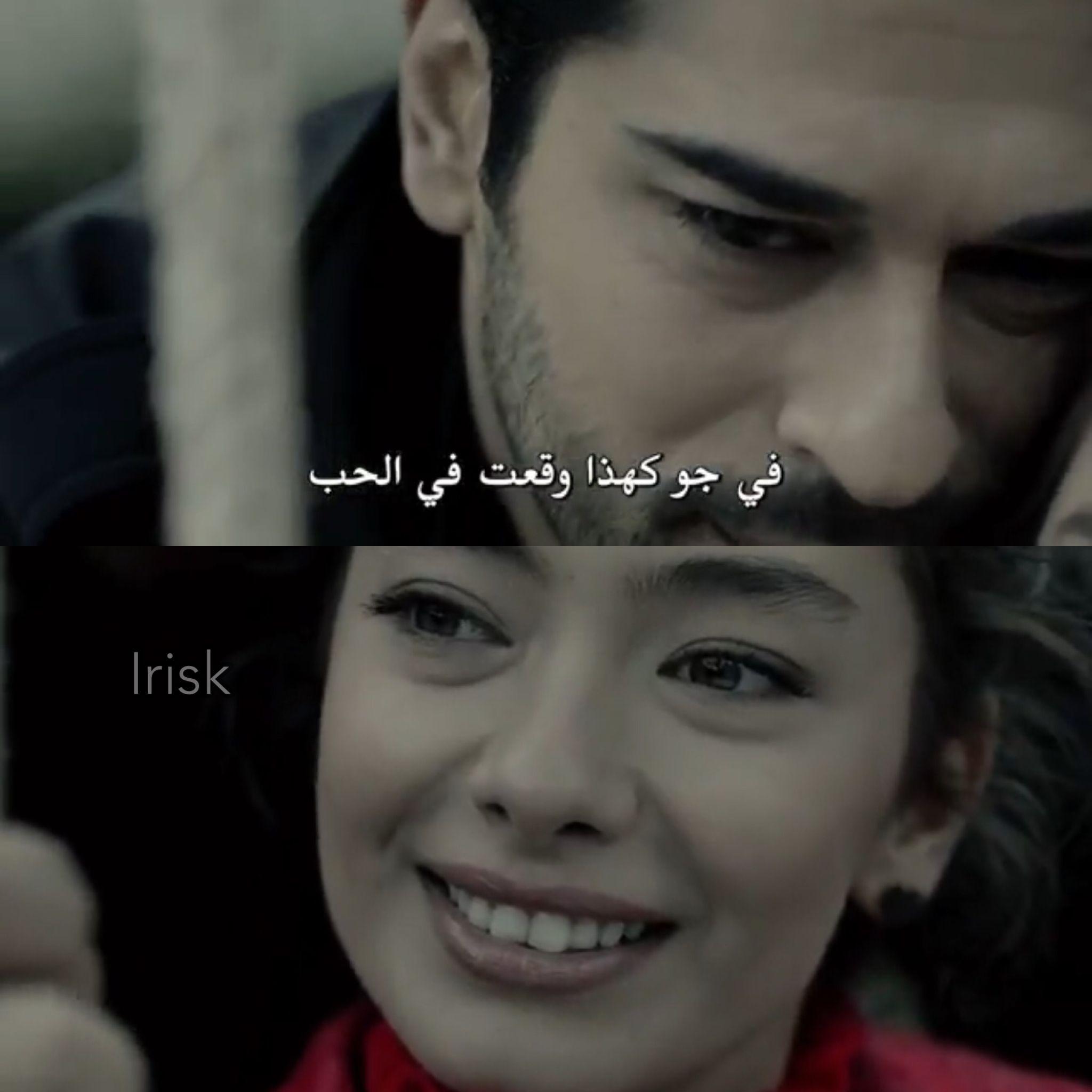 Kara Sevda حب اعمى Words Arabic Words Love Quotes