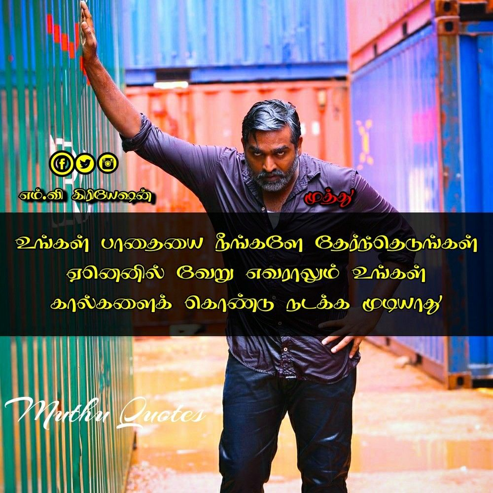 Pin by Múthú Thala Addiçt on Muthu quotes (With images