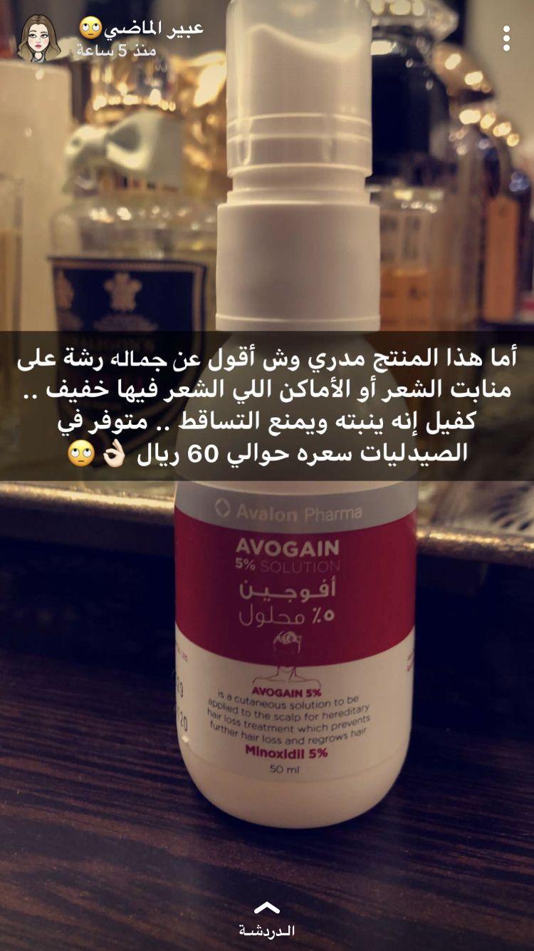 Pin By Ahmed1 Ahmed1 On خلطات وصفات جمال How To Apply Shampoo Bottle Minoxidil