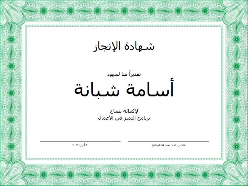 شهادة إكمال باللون الأخضر Social Security Card Cards Personalized Items