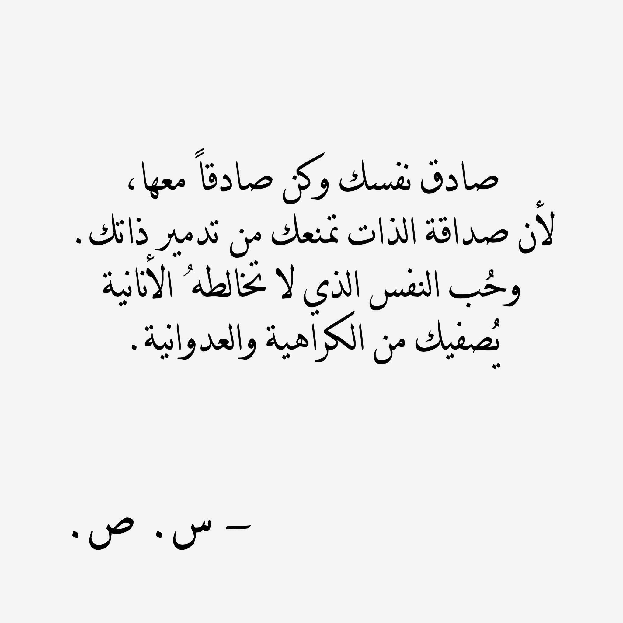 صادق نفسك Wise Words Quotes New Beginning Quotes Funny Arabic Quotes