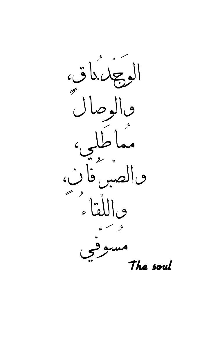 اشعار الحلاج Math Arabic Calligraphy Calligraphy