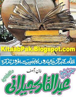 Abdul books qadir in pdf urdu sheikh jilani hazrat
