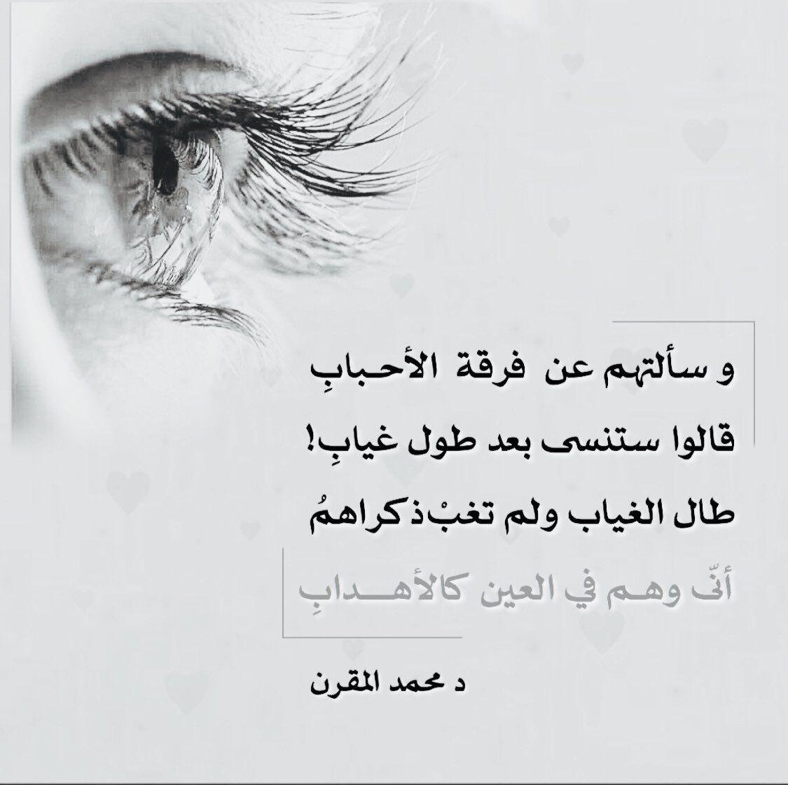طال الغياب ولم تغب ذكراهم أن ى وهم في العين كالأهداب Poetry Math Words