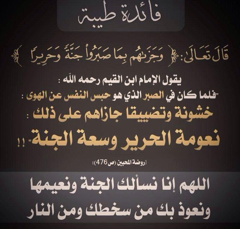 ابن القيم الجوزية رحمه الله Bra Sewing Pattern Chalkboard Quote Art Prayers