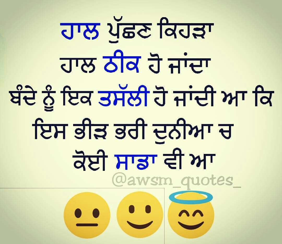 Dhaliwal True Lines Punjabi Quotes Quotes Hindi Quotes