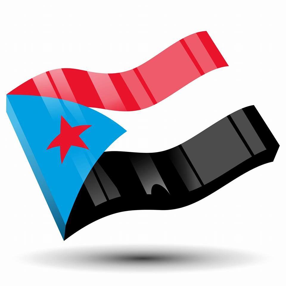South Yemen Flag علم الجنوب العربي علم اليمن الجنوبي Flag Emoji Yemen Flag Emoji