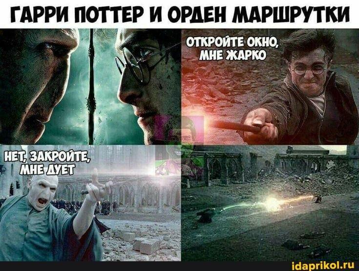 Найдено на АйДаПрикол   Мемы, Гарри поттер, Приколы гарри поттер