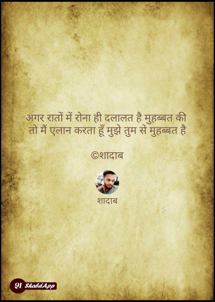 Media Tweets by शब्द (ShabdApp) Twitter Emotional