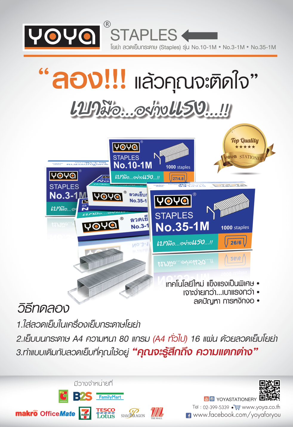 Office Supply Staples Yoya Stationery