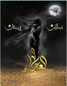 تحميل رواية العرجاء بساتين عربستان الجزء الرابع Pdf أسامة المسلم Arabic Books Pdf Books Reading Book Names