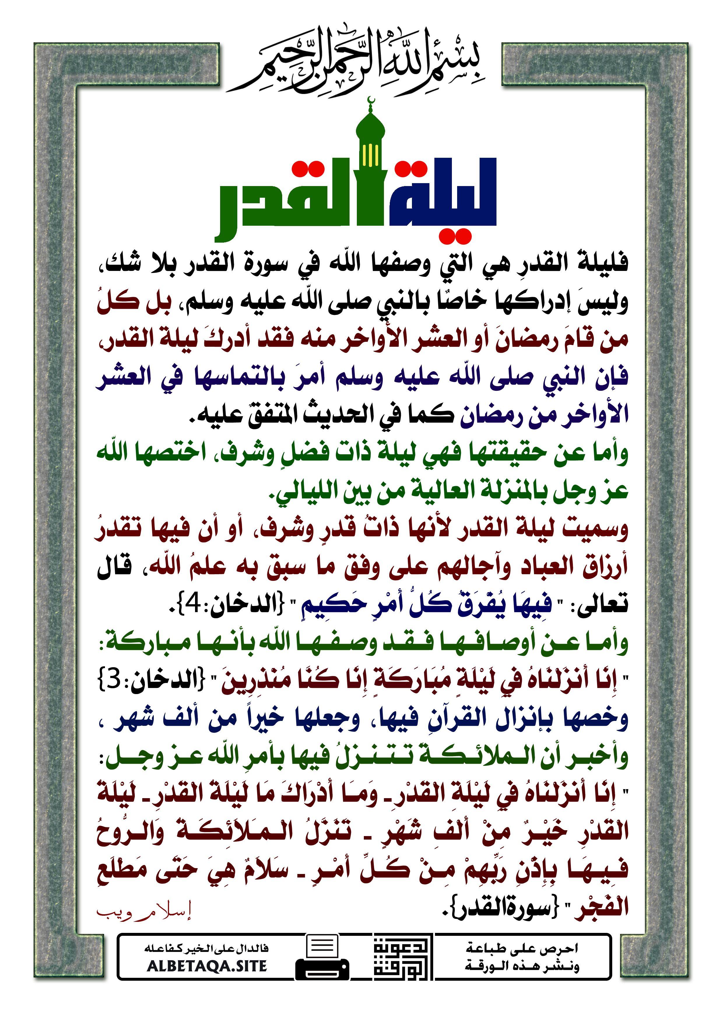 شهر رمضان المبارك العشر الاواخر والاعتكاف Quotations Ramadan Ramadan Kareem