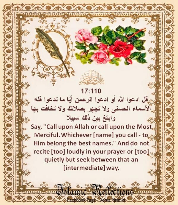 Call upon Allah or call upon the most Merciful
