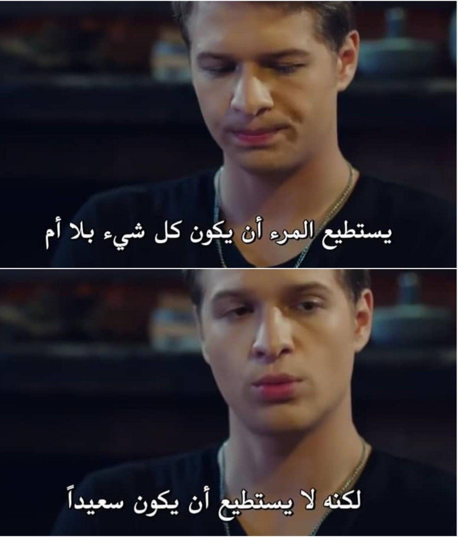 Pin by Najwa Mattar on Arabic Arabic love quotes