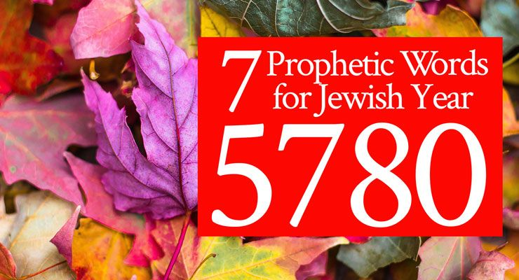 7 Prophetic Words For Jewish Year 5780 With Images Jewish Year Rosh Hashanah Jewish