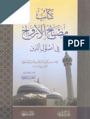 مصباح الأرواح في أصول الدين البيضاوي ت سعيد فودة Home Decor Decals Spirituality Books