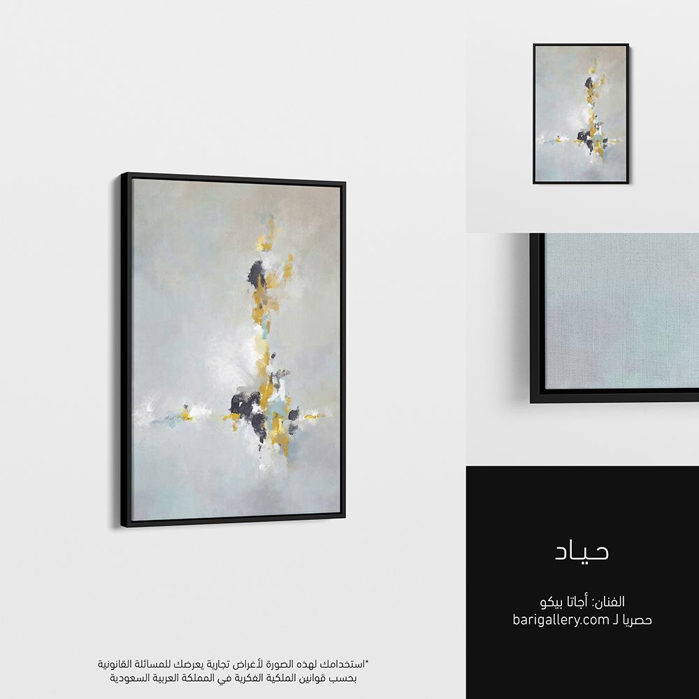 Bari Gallery حياد 1 لوحة كانفس لوحة فنية جدارية للمنزل Frame Decor Home Decor