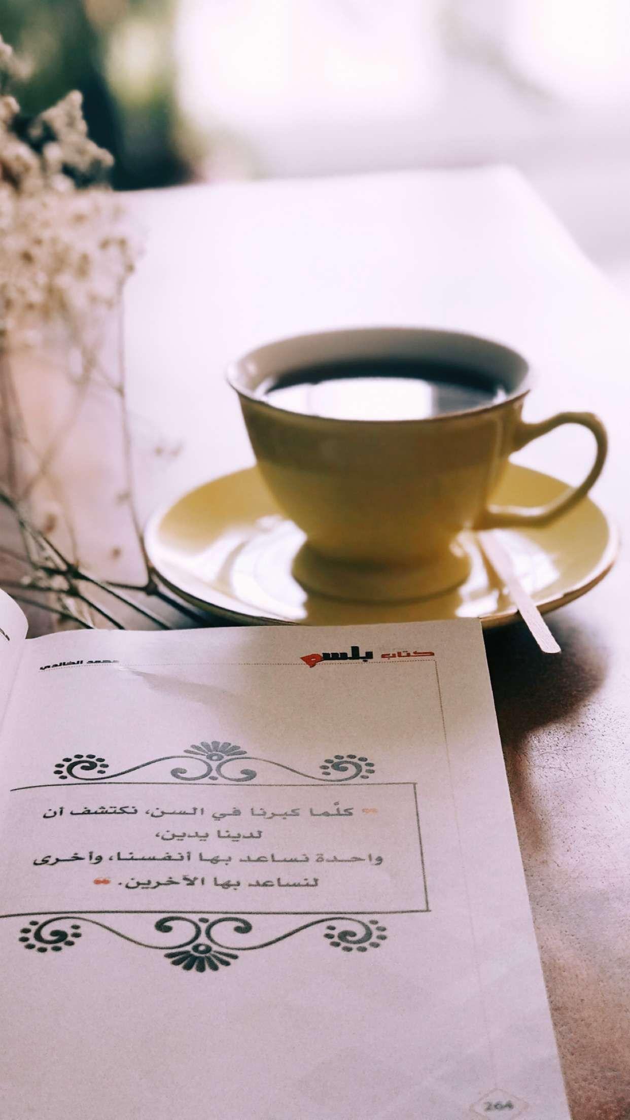 Pin By Wafa Farsi On رمزيات In 2020 Tea Cups Glassware Tea