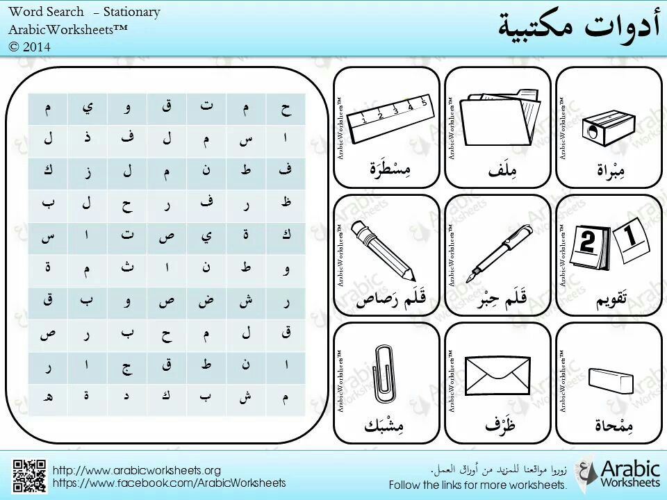 http arabic worksheets pinterest cours arabe mat riel. Black Bedroom Furniture Sets. Home Design Ideas