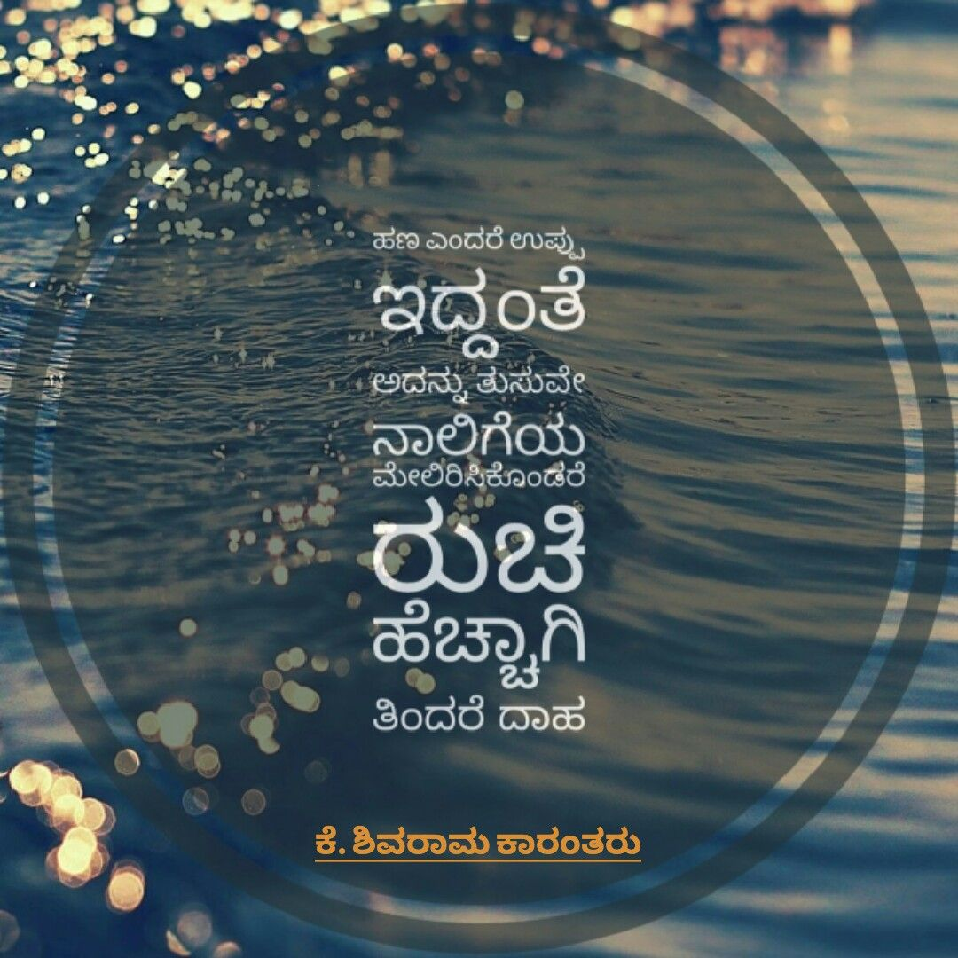 Kannada  Saving quotes, Inspirational quotes motivation, Super quotes