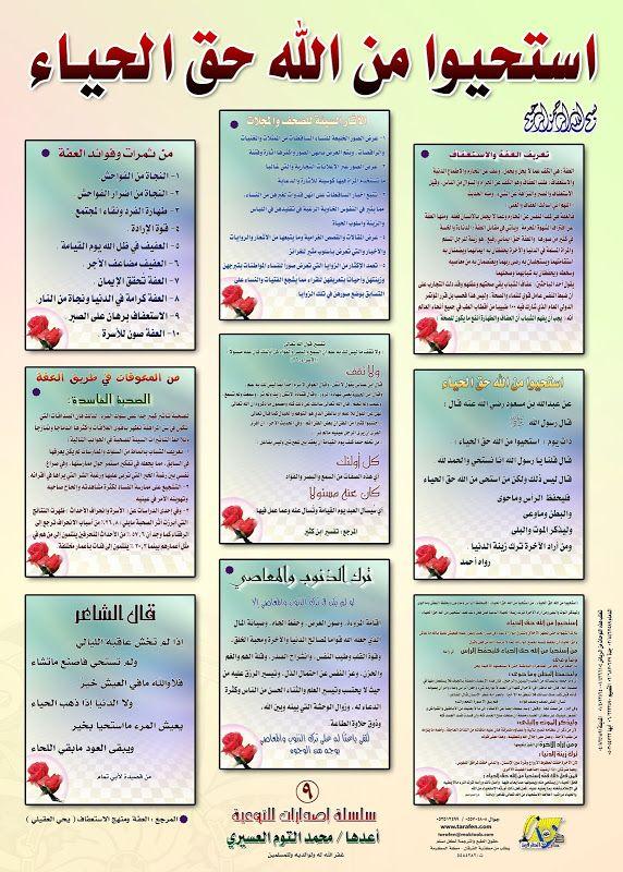 مدونة محلة دمنة العفة والحياء إنفوجرافيك Islam Facts Islam Beliefs Learn Islam