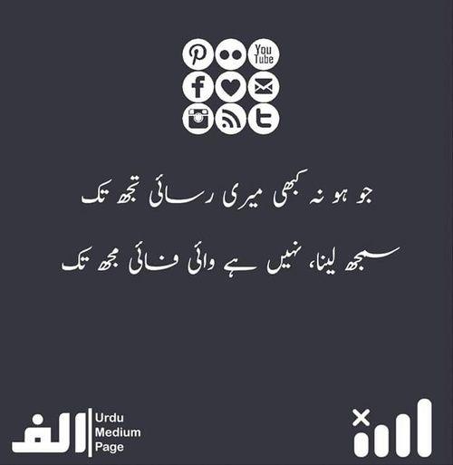 Pin By Salim Khan On Jokes Husband Wife: Pin By Salim Khan On Shayiri (Funny)
