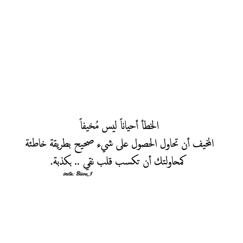 Pin By Syeℓma ۦ On كلام جميل Real Life Quotes Words Quotes Book Quotes