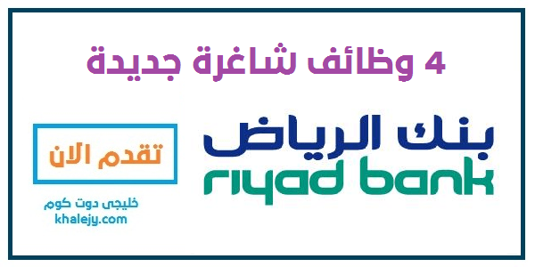 وظائف بنك الرياض أعلن عنها البنك عبر حسابة الرسمي علي لينكدن لحملة البكالوريوس فما فوق للعمل في الرياض ننشر التفاصيل ورابط التقديم Math Math Equations