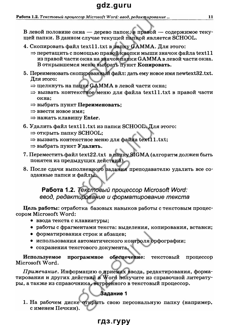 Гдз по информатике учебник угринович онлайн 10-11 класс