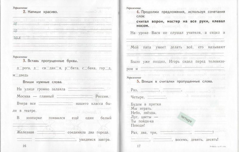 Гдз по русскому языку 10 класса богданова онлайн